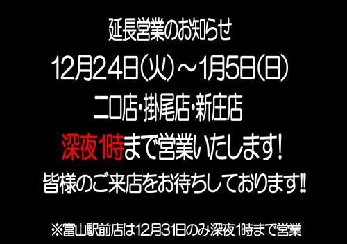 延長営業2013
