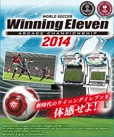 winning-eleven2014
