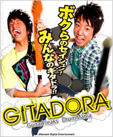 GITADORA (1)