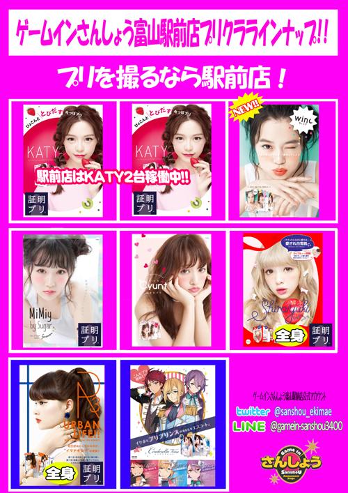 駅前紹介2017.2.25