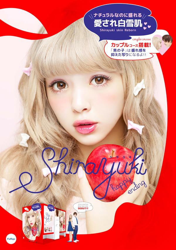 shiyayuki3