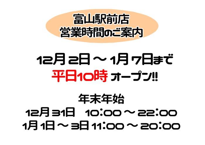 駅前営業時間2019