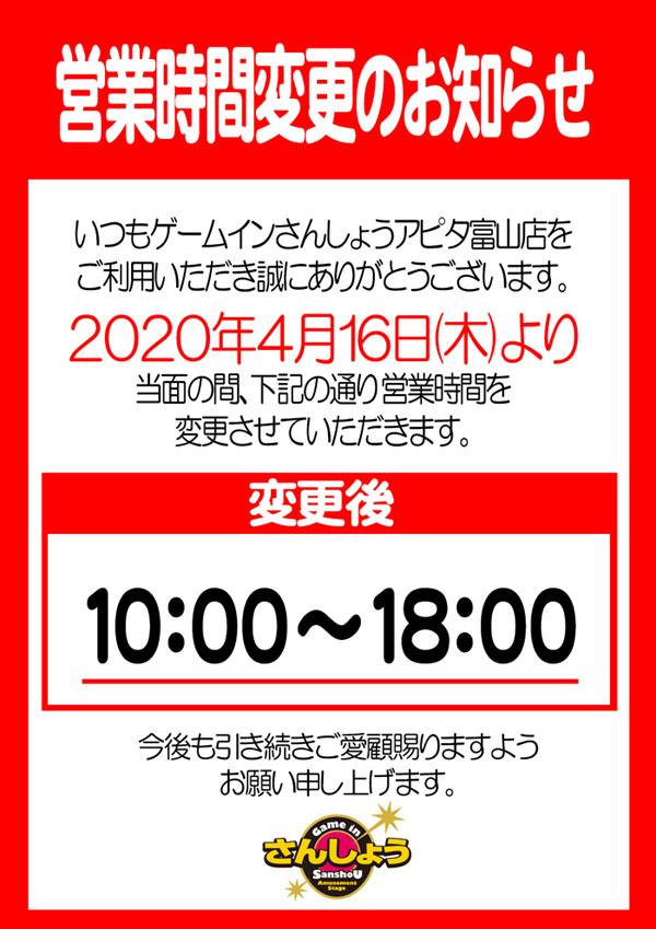 アピタ富山店営業時間変更2