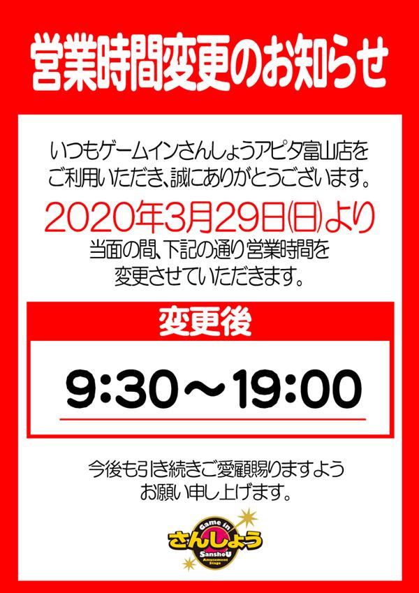 アピタ富山店営業時間変更3